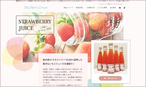 株式会社 新日本農業